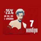 """7 ноября в Универмаге """"Беларусь"""" – день """"красных"""" скидок!"""